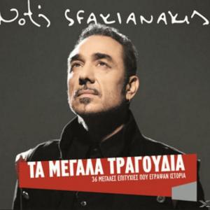 Notis Sfakianakis – Τα Μεγάλα Τραγούδια [CD]